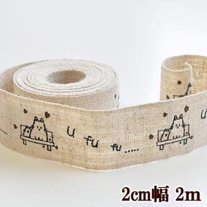 ゆうパケ可 麻のテープ 「U・fu・fu」 2cm幅 2.5M 《 タグ 手芸 手作り ハンドメイド 犬 動物 アニマル ラベル ナチュラル 》 my-mama