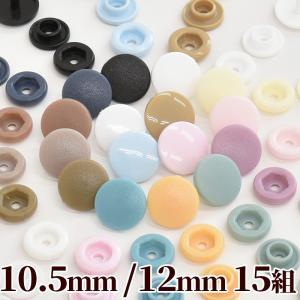 ゆうパケ可 プラスナップ12mm 15組 《 ハンディプレス プラスチック プラスナップ スナップボタン カラー 白 ハンドメイド 手芸 手作り ボタン 》|my-mama