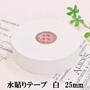 ゆうパケ可 水貼りテープ 白 25mm×70m 《 ハンドメイド 手芸 手作り カルトナージュ 水張り 水ばり テープ ミューズ 白 》|my-mama