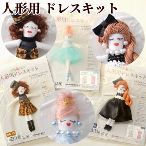 ゆうパケ可 人形用ドレスキット 全3種 《 チャーム ルルベ 刺繍 人形 お人形 オリジナル ギフト タカギ繊維 手芸 手作り ハンドメイド 》