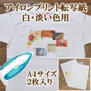 ゆうパケ可 白・淡色生地用 アイロンプリント転写紙 A4サイズ 2枚+仕上げ紙1枚 《 ハンドメイド 手芸 手作り オリジナル Tシャツ プリント インクジェット 》 my-mama