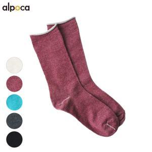 アルポカ アルパカシルクのゴムなしくつ下 靴下 ソックス 冷え取り靴下 温活 女性用 女性 冷え性 冷え対策 冷え取り あったか 妊婦 レッドビジョン|my-nature-jp