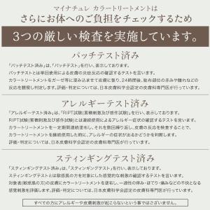 カラートリートメント ダークブラウン 3本セット 白髪 白髪染め 女性用 レディース  マイナチュレ 公式 ヘアカラー スカルプ 頭皮ケア 無添加 国産 オーガニック|my-nature-jp|13