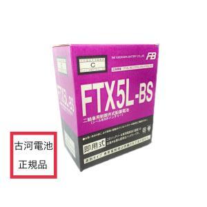 初期充電済  FTX5L-BS 古河電池 互換:GTX5L-BS YT5L-BS YTX5L-BS KTX5L-BS