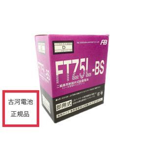 初期充電済  FTZ5L-BS 古河電池  互換機種:FTX5L-BS GTX5L-BS YT5L-BS YTX5L-BS KTX5L-BS