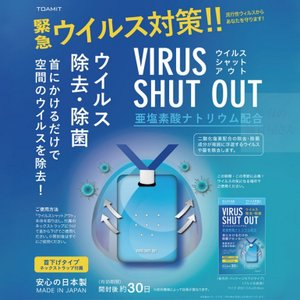 ウイルスシャットアウト 3個セット(首掛けタイプ) エアマスク 空間除菌カード|my-style