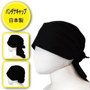 バンダナキャップ バンダナ 帽子 立体形成 男女兼用 メンズ レディース ブラック 調理帽子 調理 ...