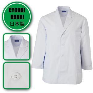 調理衣 衿付 和食 飲食 厨房 白衣 長袖 男性用 日本製 厚手 ツイル ホワイト 31100 (センツキ) SENTSUKI my-unishop