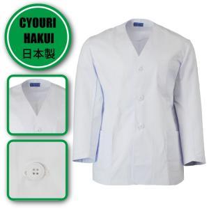 調理衣 衿なし 和食 飲食 厨房 白衣 長袖 男性用 日本製 厚手 ツイル ホワイト 32100 (センツキ) SENTSUKI my-unishop