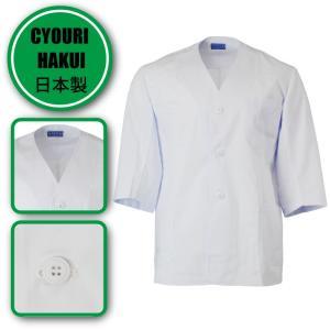 調理衣 衿なし 七分袖  和食 飲食 厨房 白衣 男性用 日本製 厚手 ツイル ホワイト 32170 (センツキ) SENTSUKI my-unishop