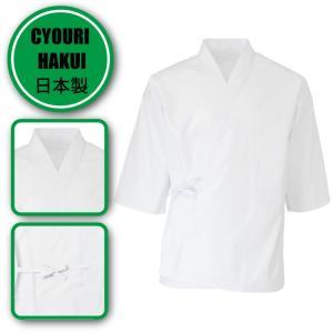 調理衣 白衣 和食 はんてん 白衿 七分袖 日本製 ホワイト 45200 (センツキ) SENTSUKI my-unishop