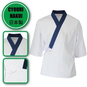 調理衣 はんてん 作務衣 白 紺衿 和食 飲食 白衣 七分袖 日本製 ホワイト 45300 (センツキ) SENTSUKI my-unishop