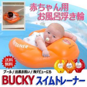 【箱なし/クリックポスト発送送料無料】浮き輪 /出産お祝い /うきわ おふろおもちゃ 水遊び BUCKYスイムトレーナー