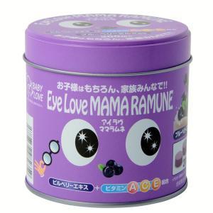 アイラブママラムネ200粒/Eye Love MAMARAMUNE|mybaby-mylove