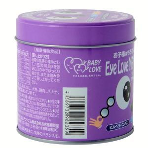 アイラブママラムネ200粒/Eye Love MAMARAMUNE|mybaby-mylove|03