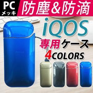 IQOS アイコスケース 電子タバコカバー はめ込み式 PCメッキ 喫煙者 男女兼用 アイコスケース...
