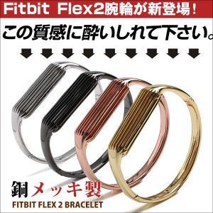 最新型のFitbit Flex2腕輪登場します。 Fitbit Flex2バンドの繊細な作りが美しく...