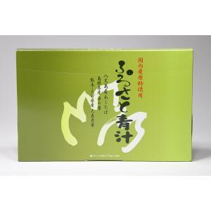 マイケア公式 ふるさと青汁 3g×30包 八丈島産 明日葉青汁