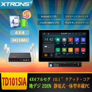 (TD101SIA)超お得 10.1インチ 4x4フルセグ 地デジ搭載 2DIN 1024高画質 Android 4.4.4  静電式 カーオーディオ DVDプレーヤー 3G WIFI GPS ミラーリング5.1|mycarlife-jp