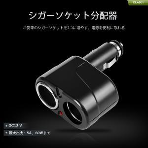 (CLA001)シガーソケット分配器 汎用型 2連 12V対応 mycarlife-jp