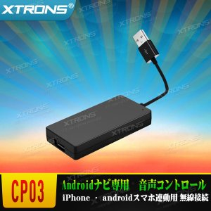 XTRONS USBドングル ワイヤレス iPhone Android スマートフォ アダプター ア...