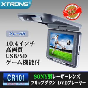 (CR101) XTRONS お得 整備済品 数量限定 10インチ フリップダウン DVDプレーヤ・ゲーム機能・高画質・USB/SD・FM/IRトランスミッター mycarlife-jp