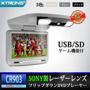 (CR903)数量限定 整備済品 9インチ フリップダウンDVDプレーヤー・ゲーム機能・高画質・USB/SD mycarlife-jp