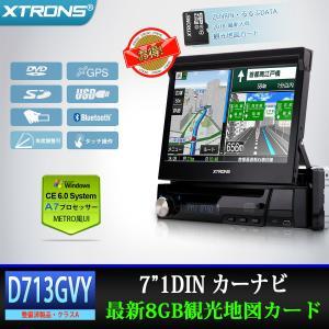 (D713GVY)特価 7インチ 1DIN カーナビ 最新ゼンリン8G観光地図 METRO風インタフェース DVDプレーヤー|mycarlife-jp