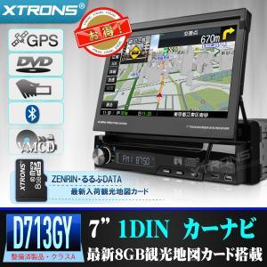 (D713GY)お得 整備済品 2台限定1DIN 7インチ カーナビ DVDプレーヤー・最新8G観光地図カード ZENRIN るるぶDATA・CD録音 mycarlife-jp
