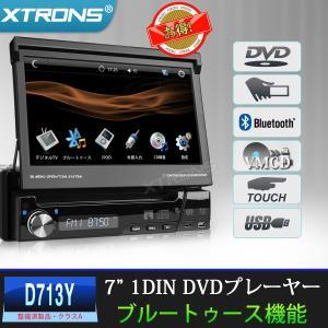 (D713Y)お得 整備済品 4台限定 7インチ1DIN インダッシュ高画質DVDプレーヤー・ドライブレコーダー連動可 タッチ操作・CD録音・ブルートゥースBluetooth・USB mycarlife-jp