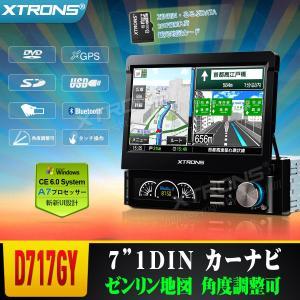 (D717GY)XTRONS 新発売 1DIN 7インチ カーナビ DVDプレーヤー 最新ゼンリン8G地図カード付 タッチスクリーン Bluetooth ラジオ USB SD 多彩なLED 角度調整可|mycarlife-jp