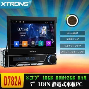 【2000円OFF・在庫処分セール】(D782A) XTRONS 8コア Android8.1 1DIN 静電式一体型車載PC 7インチ マルチウィンドウ 全画面シェア OBD2 4G WIFI ミラーリング|mycarlife-jp