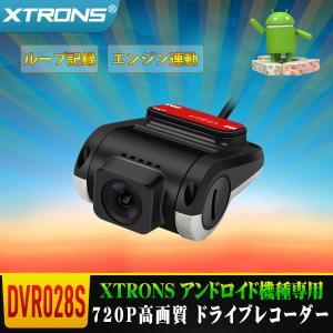 同梱購入限定!(DVR019) XTRONS アンドロイド機種専用 ドライブレコーダー HD720P 常時録画 録音可能 広い視野角 ミニ小型 360度回転 USB接続|mycarlife-jp
