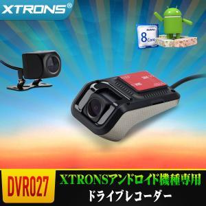 (DVR027) XTRONS アンドロイド機種専用 ドライブレコーダー 前後カメラ HD720P 170度広視野角 常時録画 マイク内蔵 録音可能  リアカメラ ミニ小型 USB接続|mycarlife-jp