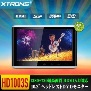 (HD1003S)XTRONS 10.2インチ ヘッドレスト モニター DVDプレーヤー 超高画質1280*720 HDMI機能 軽薄 取付0円 USB・SD 2個セット|mycarlife-jp