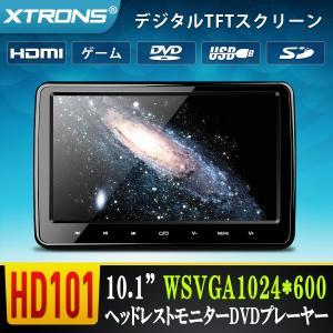 (HD101)XTRONS 10インチ ヘッドレスト DVDプレーヤーモニター HDM I連動 大画面高画質 軽薄 取付0円 ゲーム USB・SD 1個1セット|mycarlife-jp