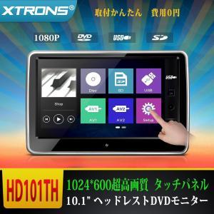 (HD101TH)10インチ 大画面 タッチパネル ヘッドレスト DVDプレーヤー 1024x600高画質 1080Pビデオ対応 リアモニター 軽薄 取付0円 USB・SD 1個1セット mycarlife-jp