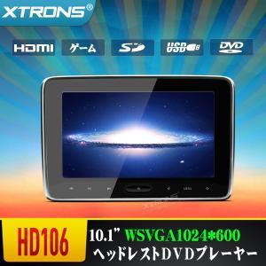 (HD106)XTRONS 10インチ大画面 高解像度 ヘッドレスト DVDプレーヤーモニター 軽薄 取付0円 ゲーム HDMI・USB・SD 1個1セット|mycarlife-jp