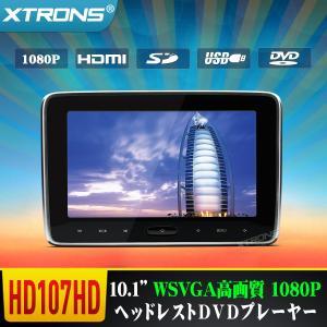 (HD107HD)10インチ大画面 WSVGA高画質 1080Pビデオ対応 ヘッドレスト DVDプレーヤーモニター スロットイン式 軽薄 取付0円 ゲーム HDMI・USB・SD 1個1セット|mycarlife-jp