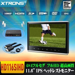 (HD116SIHD) XTRONS 11.6インチ ヘッドレストモニター DVDプレーヤー フルセグ 4x4地デジ搭載 IPSパネル 大画面 フルHD 1920*1080 広視野角対応 HDMI・USB・SD|mycarlife-jp