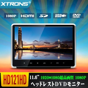 (HD121HD)11.6インチ大画面 超高画質 1080Pビデオ対応 ヘッドレスト DVDプレーヤー モニター スロットイン式 軽薄 取付0円 ゲーム HDMI・USB・SD 1個1セット|mycarlife-jp