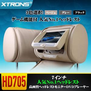 (HD705)2個セット ヘッドレスト DVDプレーヤー・ゲーム機能・7インチ 高画質 モニター・USB/SD|mycarlife-jp