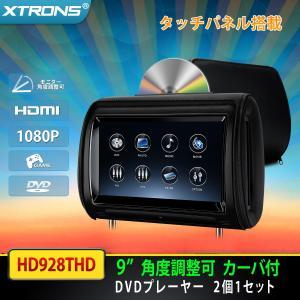 (HD928THD)XTRONS ヘッドレストモニター DVDプレーヤー 9インチ タッチパネル 1080Pビデオ対応 スロットイン式 角度調整可 2個1セットHDMI・ゲーム・SD・USBT|mycarlife-jp