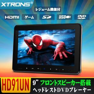 (HD901PCHY)高級感レザー しなやか流線型 HDMI連動 取付0円 XTRONS 9インチ ヘッドレスト DVDプレーヤーモニター USB・SD ゲーム 1個1セット|mycarlife-jp