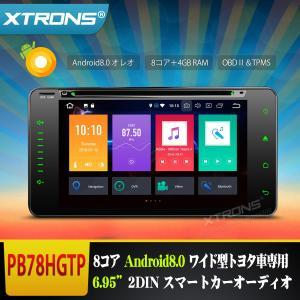 (PB78HGTP) XTRONS 6.95インチ 8コア Android8.0 静電式2DIN DVDプレーヤー カーナビ RAM4GB OBD2 TPMS搭載可 200mm車専用 Bluetooth 外部入出力 GPS|mycarlife-jp