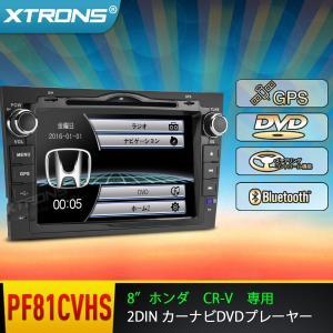 (PF81CVHS)ホンダ HONDA CRV-4専用 8インチ2DINカーナビ 最新ゼンリン8G観光地図 DVDプレーヤー ドライブレコーダー同梱可|mycarlife-jp