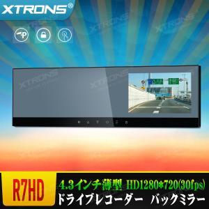 (R7HD)ドライブレコーダー バックミラー 4.3インチ ミラー一体型 TFTカラー液晶 HD 1280x720高解像度 30fps 画角 140度 駐車監視 常時録画 衝撃録画 1年保証|mycarlife-jp