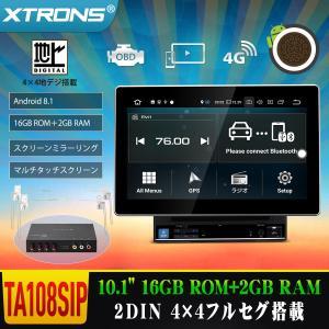 (TA108SIP) XTRONS Android8.1 静電式 2DIN 10.1インチ DVDプレ ーヤー 地デジ搭載 フルセグ RAM 2GB OBD2 WIFI TPMS搭載可 ミラ ーリング GPS|mycarlife-jp