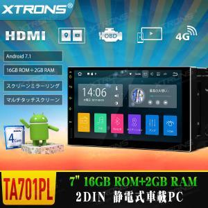 (TA701PL) XTRONS 最新 Android7.1 HDMI出力 静電式 2DIN 一体型車載PC 7インチ 高画質 RAM2GB OBD2 全画面シェア 3G/4G WIFI TPMS搭載可 ミラーリング GPS|mycarlife-jp