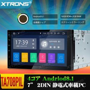 (TA708PIL) XTRONS Android8.1 カーナビ 静電式 2DIN 一体型車載PC 7インチ 高画質 全画面シェアー ミラーリング OBD2 DVR|mycarlife-jp